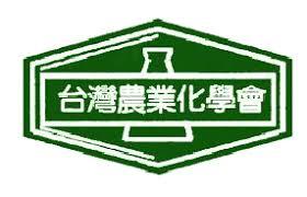 台灣農業化學會會後花絮