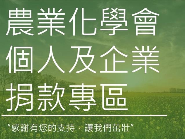 農業化學會個人及企業捐款頁面